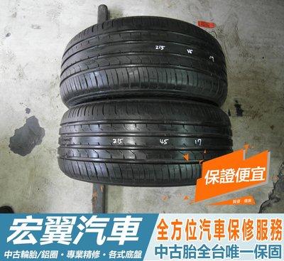 【宏翼汽車】中古胎 落地胎 二手輪胎:B716.215 45 17 瑪吉斯 9成 2條 含工3000元