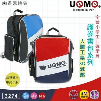 UnME 兒童護脊書包 撞色條紋 3D護脊設計 3M反光條 透氣背帶 3274 得意時袋