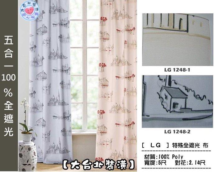 【大台北裝潢】LG特殊全遮光窗簾布‧風景建築插畫(2色)‧1248