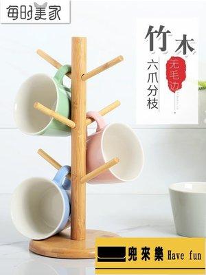 杯架/創意家用水杯子掛架茶杯瀝水置物架咖啡杯玻璃馬克杯收納架子【兜來樂】