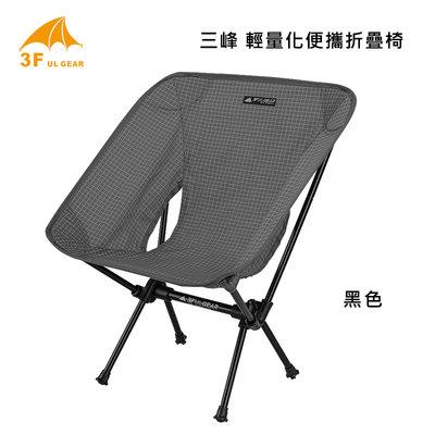 [GLO]三峰出品 超輕量化鋁合金戶外摺疊椅(M號765g) 折疊椅 月亮椅 靠背椅 釣魚椅 露營 登山
