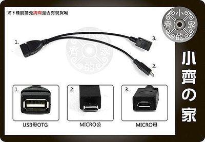 小齊的家 手機 平板 MICRO USB公 轉 USB母 OTG Host傳輸線 帶供電 適用 外接硬碟 USB HUB 隨身碟