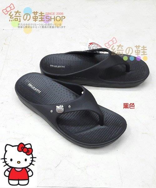 ☆綺的鞋鋪子☆【Hello Kitty】凱蒂貓 916 黑141 人字拖 夾腳拖 海灘鞋 防滑設計 台灣製造 MIT