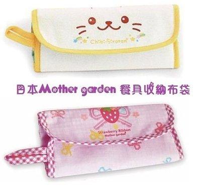 *啵比小舖*日本進口 【Mother Garden】 野草莓 /小海狗 小海豹 餐具收納布袋 (不含刀叉)