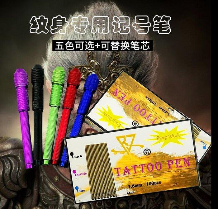 小花花精貨店-紋身構圖多色轉印筆 鋁制筆套 皮膚記號筆 紋身繪畫筆帶筆芯彩繪#紋身筆筆芯