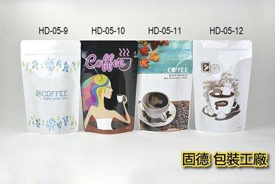 ☀設計款夾站立袋☀160*250mm (50入/300元) 掛耳式咖啡.咖啡豆袋