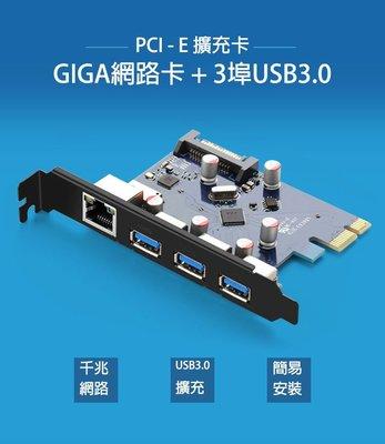 網卡 PCI-E網卡+USB集線器3.0 高速網卡 Giga網卡加Usb HUB3.0 多合一網卡 桌上型電腦、伺服器