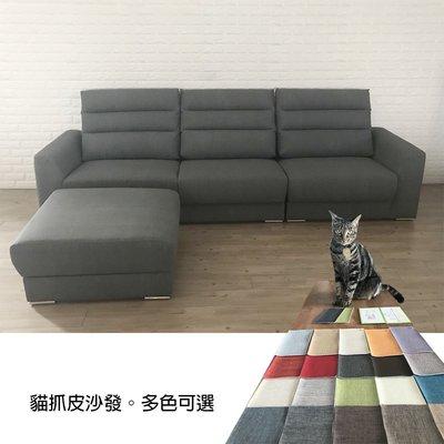【新精品】SA-72  亞道夫 L型貓抓皮沙發 含收納腳椅 坐墊可調 台灣製造 可改色 可定尺寸 毛小孩耐磨好整理