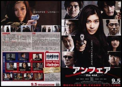 X~日本映畫[非關正the end Unfair]筱原涼子,永山絢斗-日本電影宣傳小海報2015