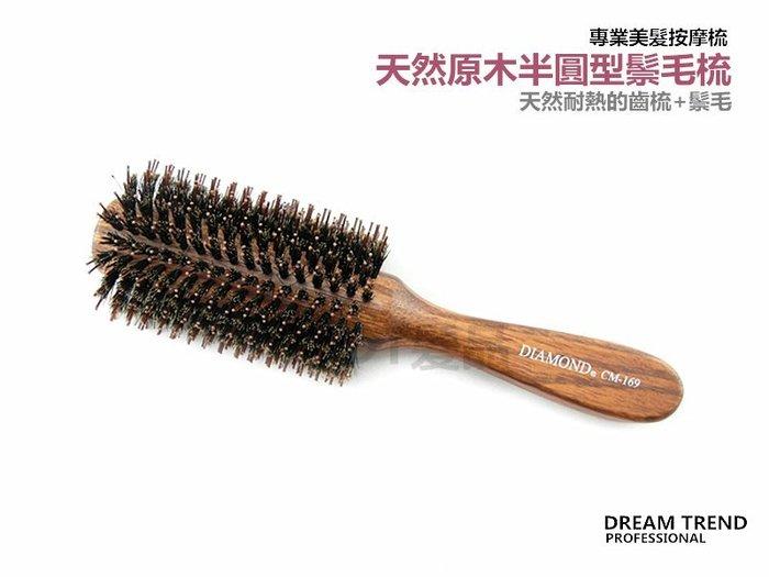 【DT髮品】專業級 天然原木鬃毛半圓梳 鬃毛梳 吹直 吹捲 造型 另售 圓梳 離子梳【0313095】