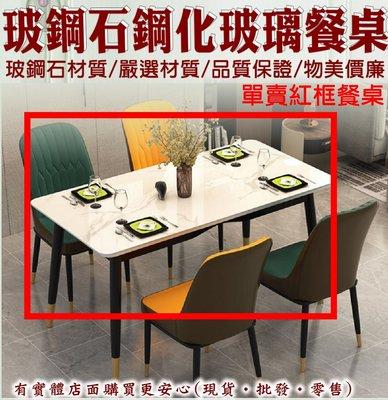 23083-237-興雲網購【玻鋼石鋼化玻璃餐桌單賣】小戶型現代 桌餐廳 咖啡桌 辦公電腦桌 吃飯桌子 桌椅