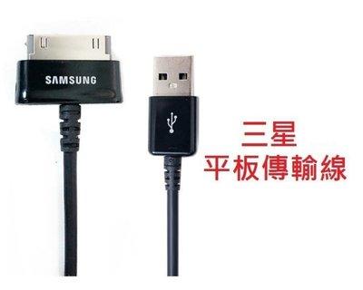 三星傳輸線 平板充電線 P1000 P3100 P7300 P7500 Galaxy Tab 2 n8000 副廠