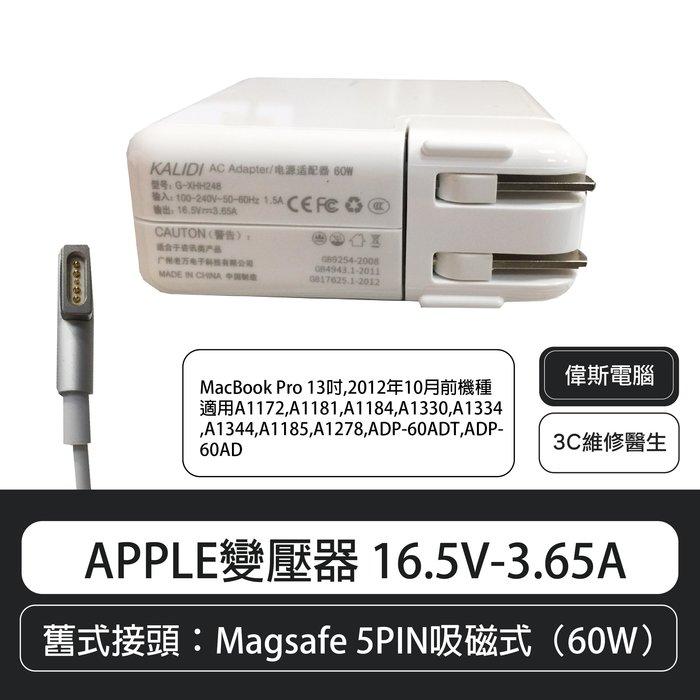 【偉斯電腦】 APPLE變壓器 16.5V-3.65A 舊式接頭:Magsafe 5PIN吸磁式(60W)