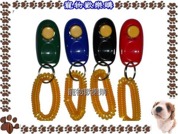 【寵物歡樂購】i-Click 訓練專業用響片/響板 附鍊環 四色可挑《可超取》2