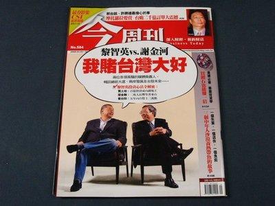【懶得出門二手書】《今周刊584》黎智英vs謝金河 我賭台灣大好