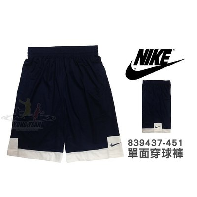 NIKE 839437-451 藏青 單面穿球褲 公司貨 可客製化 ☆永璨體育☆
