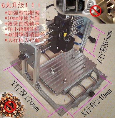 DIY雕刻機CNC加強鋁機架雷射雕刻機入門學習型軟金屬刻字打標-雕刻+雷射2.5W功能