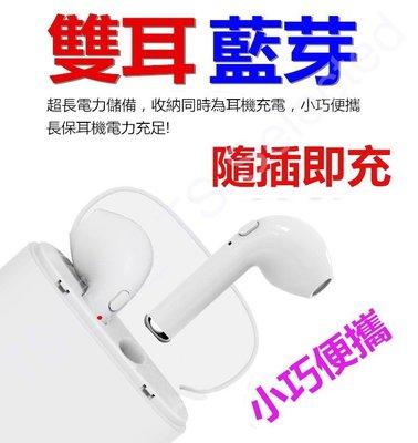 雙耳 藍芽 耳機 双耳 含充電盒 HIFI 藍牙 無線 airpods-like 降噪 立體聲 高音質 重低音 非 聲海