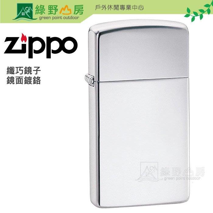 《綠野山房》[送原廠專用油] Zippo 防風打火機 Slim High Polish 纖巧鏡子 鏡面鍍鉻 1610