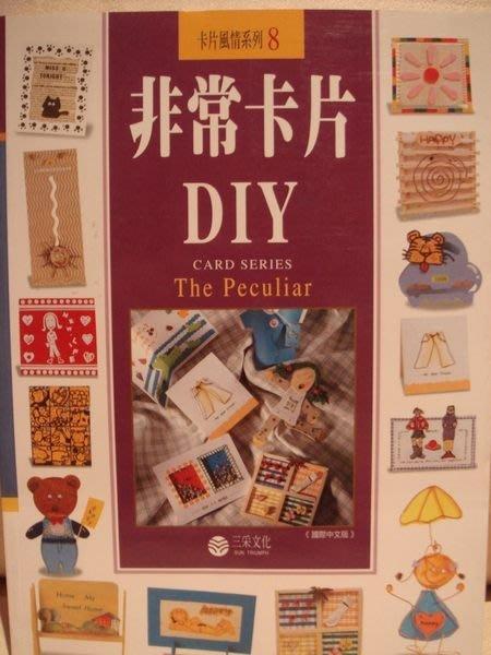 大降價!全新 DIY 叢書 - 【非常卡片 DIY】,僅此一本,低價起標無底價!本商品免運費!