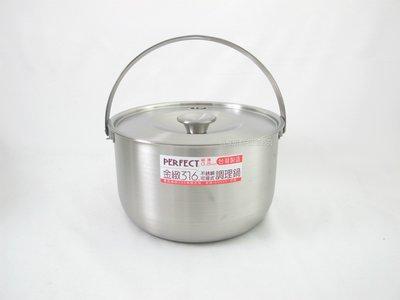 【御風小舖】PERFECT金緻可提式調理鍋 316不鏽鋼內鍋 316不銹鋼湯鍋 提鍋 厚板0.8mm無捲邊19cm 台中市