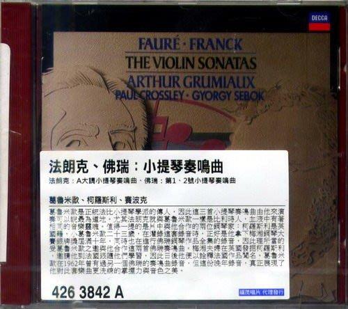 佛瑞 法朗克小提琴奏鳴曲 葛羅米歐&克羅斯利 Grumiaux&Crossley  4263842