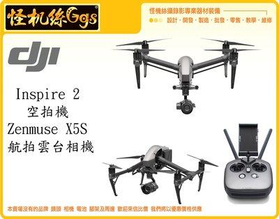 怪機絲 DJI 大疆 悟 Inspire 2 空拍機 搭配 Zenmuse X5S 航拍 雲台 M4/3 相機 公司貨