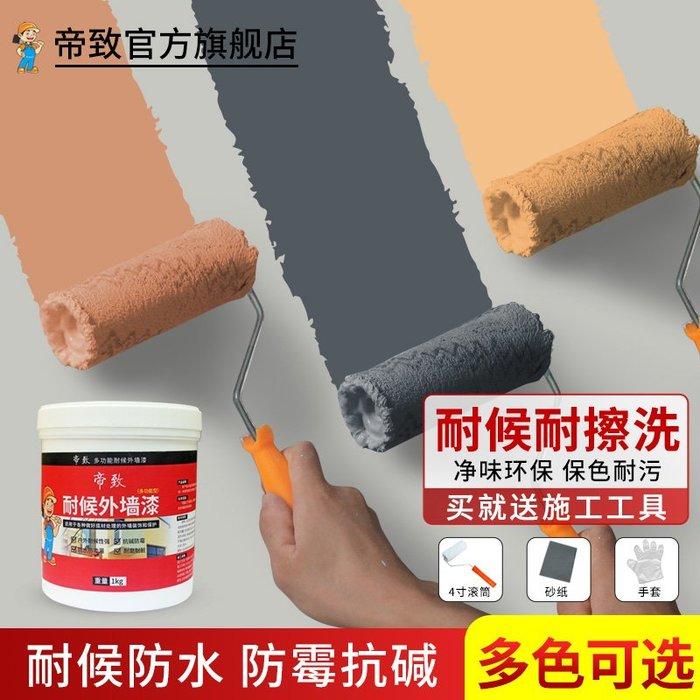 爆款熱賣-外墻漆防水防曬油漆室外用自刷戶外磨砂黃白彩色外墻涂料鄉村家用