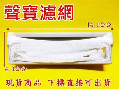 現貨寄送 聲寶洗衣機濾網 WMA-122F、WMA-122FV、WMA-123V、ES-138N、ES-121 聲寶濾網