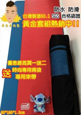 (黃金屋)台灣外銷加大NBR瑜珈墊80*180*1.5公分500元(送背袋+束帶.不挑色)遊戲墊.地墊.床墊運動墊睡墊