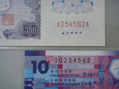 【六十一年伍拾圓D記雙A+2003年香港特別行政區政府香港法定貨幣港幣拾元雙Q】帶23456上樓梯趣味號碼~同號收藏
