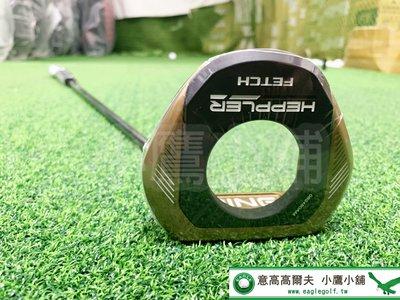 [小鷹小舖] PING GOLF HEPPLER FETCH 高爾夫 推桿 可調長度桿身 出色槌狀模型 具有復合材料頭
