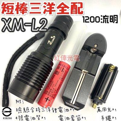 攜帶方便LED露營XM-L2短棒強光手電筒 雙電單充(三洋原廠18650鋰電池1顆)~滿千免運