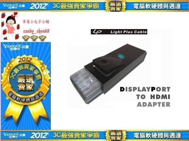 【35年連鎖老店】LPC-526 新版DisplayPort to HDMI 轉接頭 ADAPTER有發票/可全家