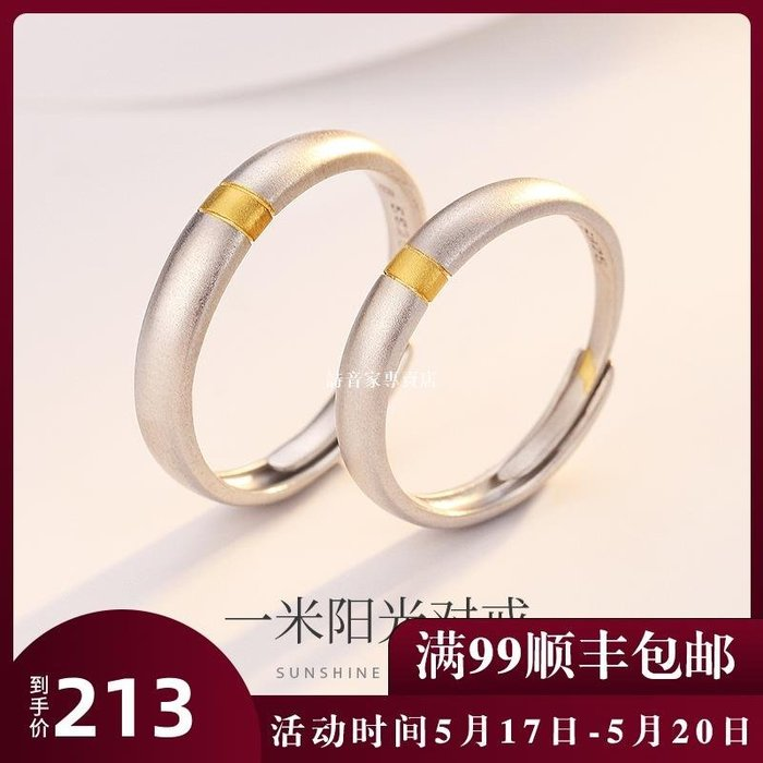 詩音家專賣店戒指情侶純銀女日式輕奢異地戀對戒男開口時尚個性簡約ins風指環