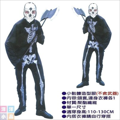 【洋洋小品小骷髏服裝死神】兒童服裝萬聖節服裝化妝表演舞會派對造型角色扮演服裝道具