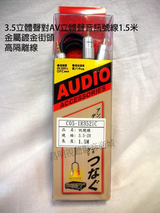 【昌明視聽】音源訊號傳輸線 3.5對RCA梅花頭 1.5公尺 金屬鍍金頭 高隔離網 線徑粗 適用 手機 音響