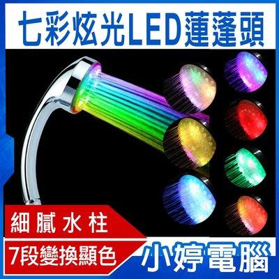 【小婷電腦*蓮蓬頭】全新 七彩炫光LED蓮蓬頭 隨機色顯示/夢幻/無需電/安全環保/好玩實用