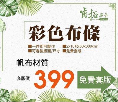 肯拓廣告-彩色帆布條-【補習班幼教區】免設計費-399元