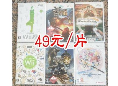任天堂 wii 原版遊戲片出清(49元/片)(皆日版)