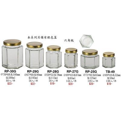 六角瓶 調味罐 醬料瓶 玻璃瓶 樣品罐