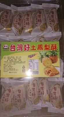 葡記 土鳳梨酥  鳳梨酥  3000公克~ 量販價435 元 ~ (奶蛋素)