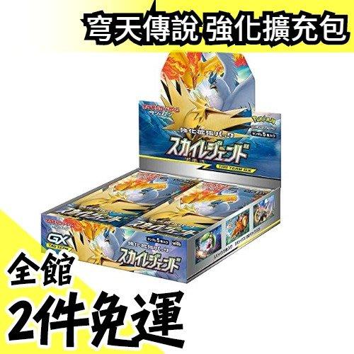 日本空運 Pokemon SM10b GX 穹天傳說 強化擴充包 寶可夢卡牌 PTCG 補充包 桌遊 莉莉艾【水貨碼頭】