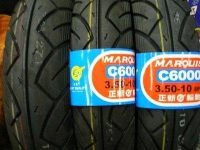 【崇明輪胎館】正新輪胎 MAXXIS 瑪吉斯 機車輪胎 C6000 3.50-10 550元 尺寸齊全 台南市