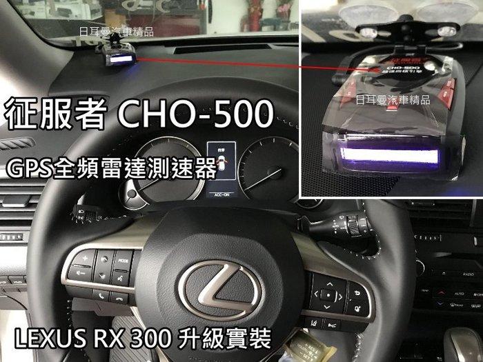【日耳曼汽車精品】LEXUS RX300 實裝 征服者 CHO-500 GPS全頻雷達測速器 雷達頻率顯示/變色螢幕顯示