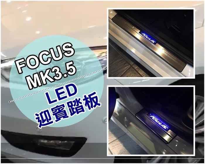 阿勇的店 12~18年 FOCUS MK3 MK3.5 專用LED不鏽鋼白金門檻迎賓踏板 專業人員安裝 每組四片藍光