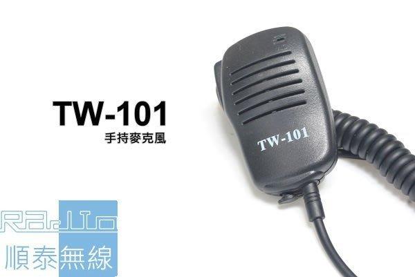『光華順泰無線』TW-101 無線電 對講機 手持麥克風 托咪 手麥 寶鋒 UV-5R MTS TCO ADi HORA