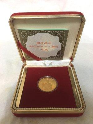 收藏出清 紀念金幣 中華民國建國八十年紀念 建國80年 國父孫中山 99.99純金 1/2英兩 1/2盎司 原盒+說明書