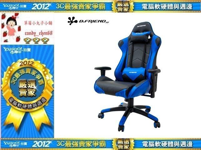【35年連鎖老店】B.Friend GC04 電競專用椅(尊爵加大版) (黑藍)有發票