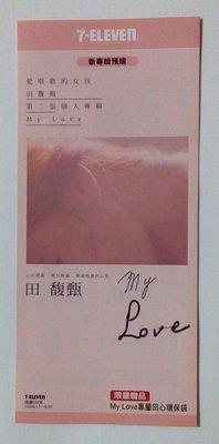 she田馥甄dm.20.6.25